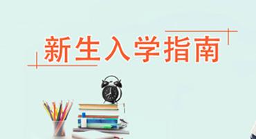广州北方汽车学院入学指南