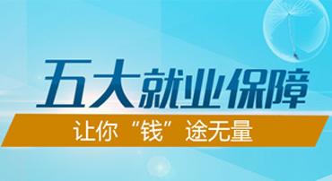 广州北方汽车学院五重就业保障