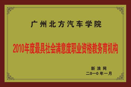 2010年度最具社会满意度职业资格教务育机构-新浪网