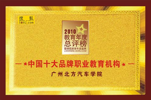 中国十大品牌职业教育机构-教育年度总评榜