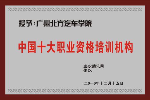 中国十大职业资格培训机构-腾讯网