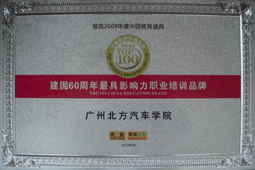 建国60周年最具影响力职业培训品牌