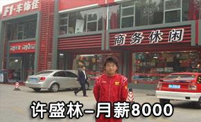 广州北方汽车学院成功学子许盛林