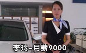 广州北方汽车学院成功学子李玲