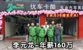 广州北方汽车学院成功学子李元龙