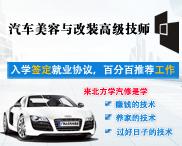 汽车美容与改装高级技师