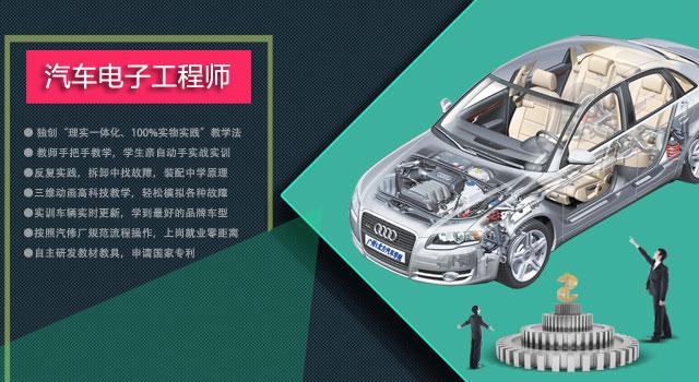 广州北方汽车学院-汽车电子工程师