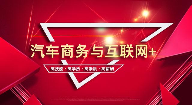 广州北方汽车学院汽车商务物联网+