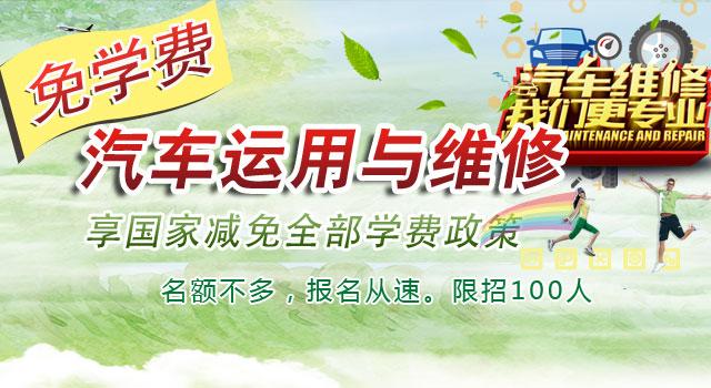 广州北方汽车学院汽车运用与维修