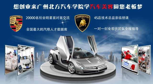 广州北方汽车学院汽车美容快修改装技师班(纯技术创业班)