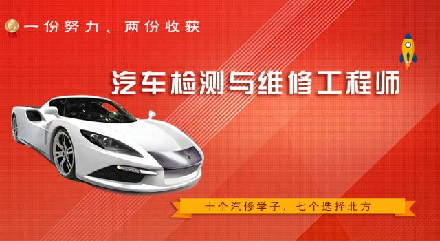广州北方汽车学院-汽车检测与维修工程师