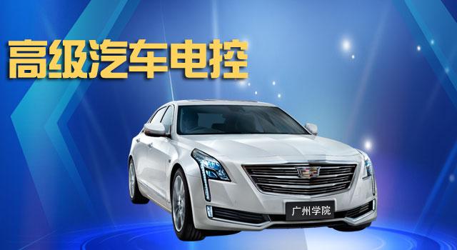 广州北方汽车学院高级汽车电控