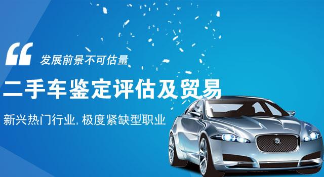 广州北方汽车学院二手车鉴定评估及贸易