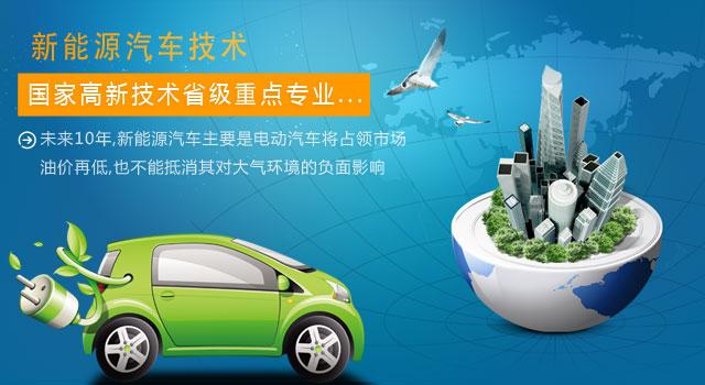 广州北方汽车学院新能源汽车技术