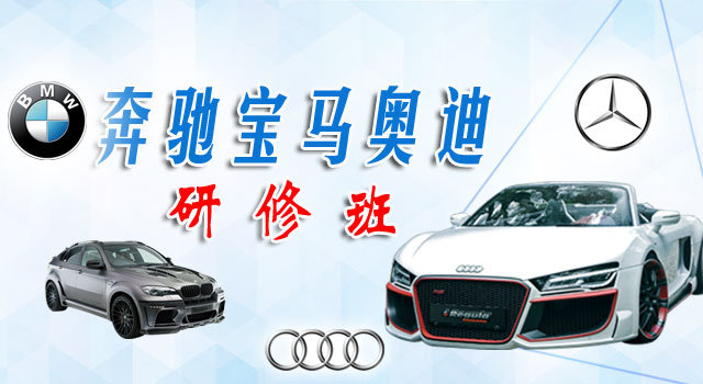 广州北方汽车学院奔驰宝马奥迪研修班