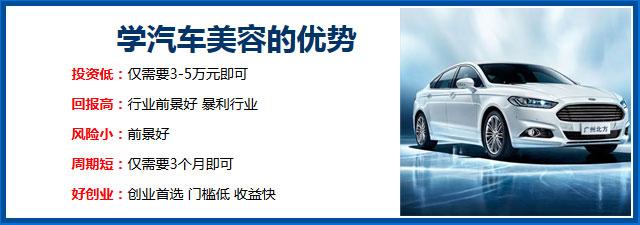 广州北方汽车学院学汽车美容优势