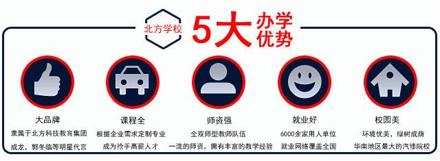 广州北方汽车学院5大办学优势