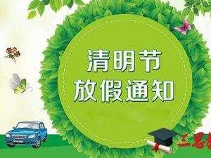 广州北方汽车学院|2017年清明节放假时间调整通知