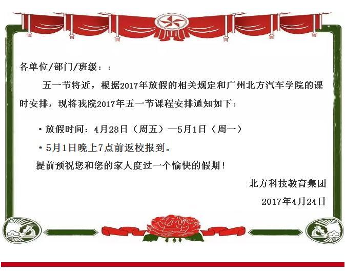 """广州北方汽车学院2017年""""五一""""放假通知"""