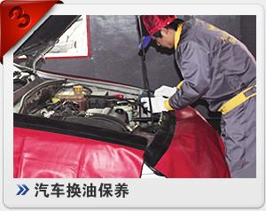 北方汽车-汽车换油保养
