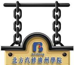 广州北方汽修课程专业
