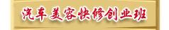 北方汽修广州学院汽车美容快修创业班(专业技术课程)