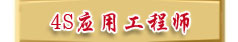 北方汽修广州学院4S应用工程师(专业技术课程)