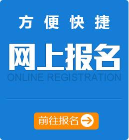 广州北方汽车学院网络报名