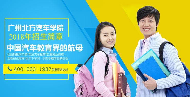 广州北方汽车学院2018招生简章