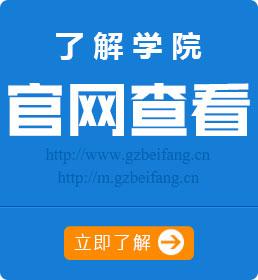 广州北方汽车学院官网