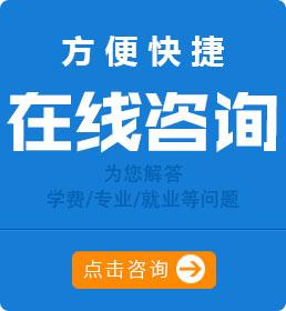 广州北方汽车学院在线咨询
