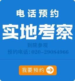 广州北方汽车学院预约电话