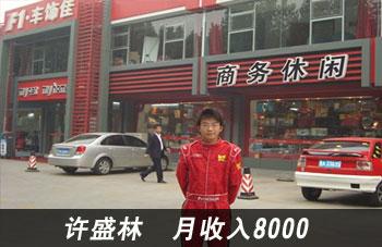 广州北方汽车学院成功学子